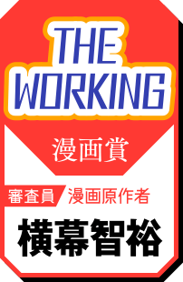 THE WORKING